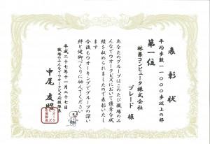表彰2015-01